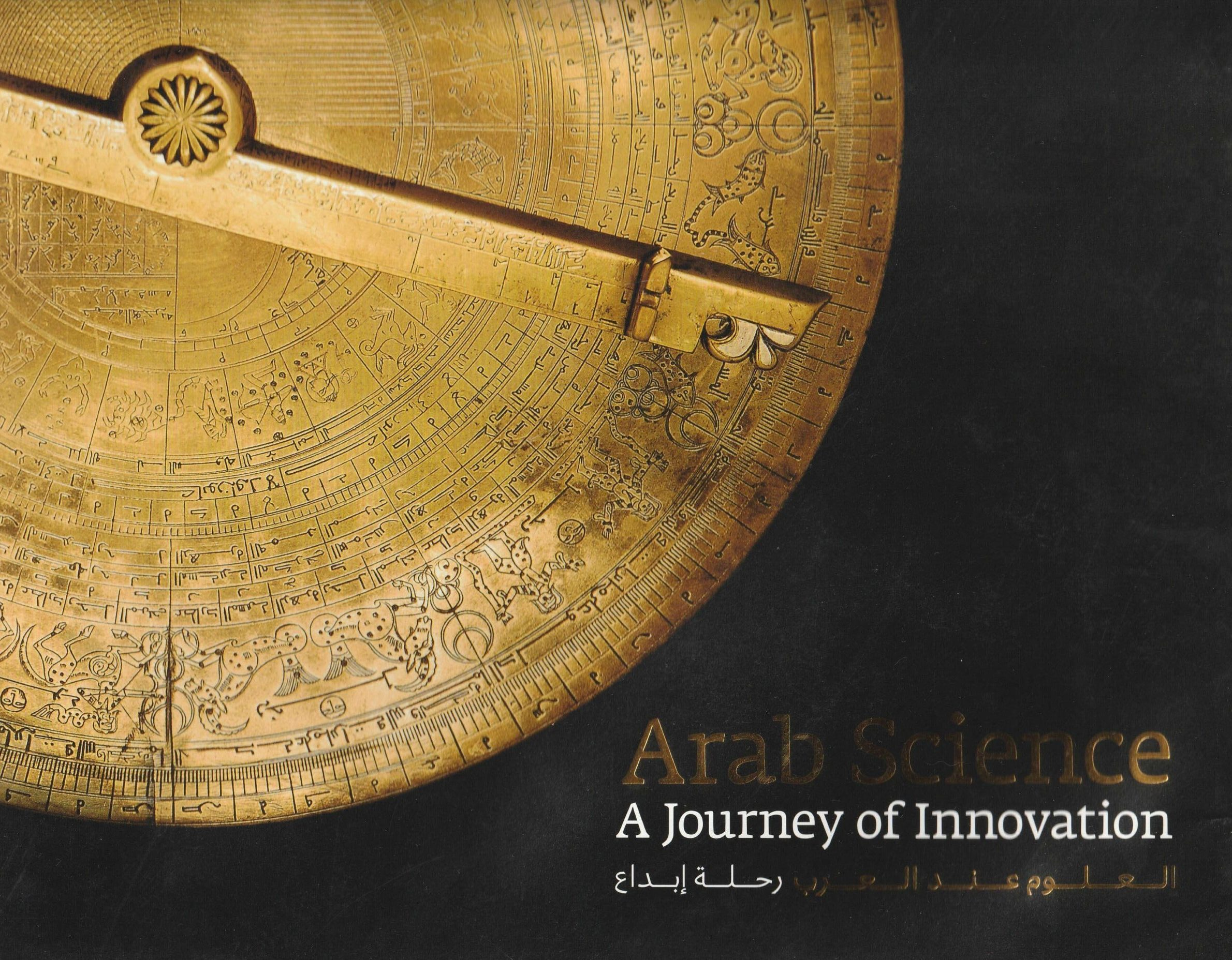 Arab Science - A Journey of Innovation -page-001